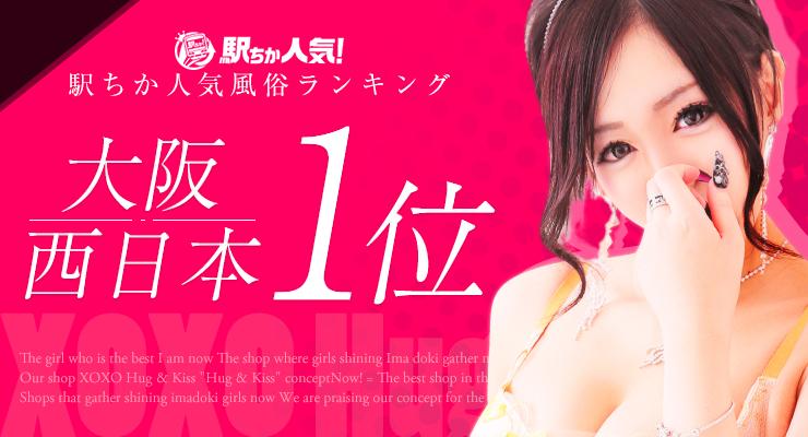 駅ちか風俗ランキング 西日本1位 大阪1位