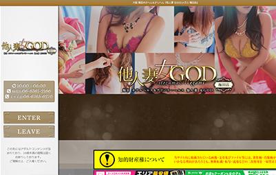 若妻 女GOD(メガミ)梅田店
