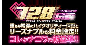 728-G's(ナニワガール)